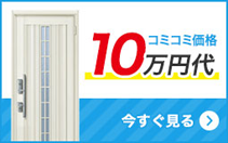 コミコミ価格10万円代