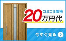 コミコミ価格20万円代