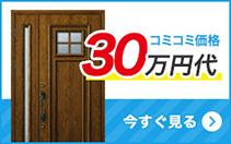 コミコミ価格30万円代