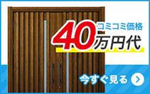 コミコミ価格40万円代