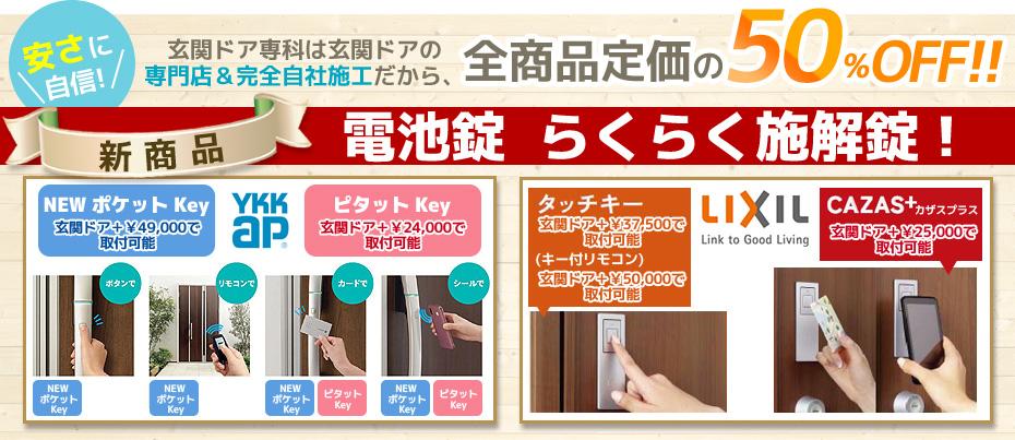 長島サッシ工業が運営する玄関ドア専科 横浜店は、全品格安で提供