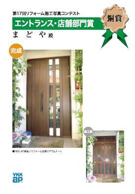 玄関ドア 実績