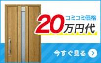20万円代