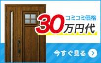 30万円代