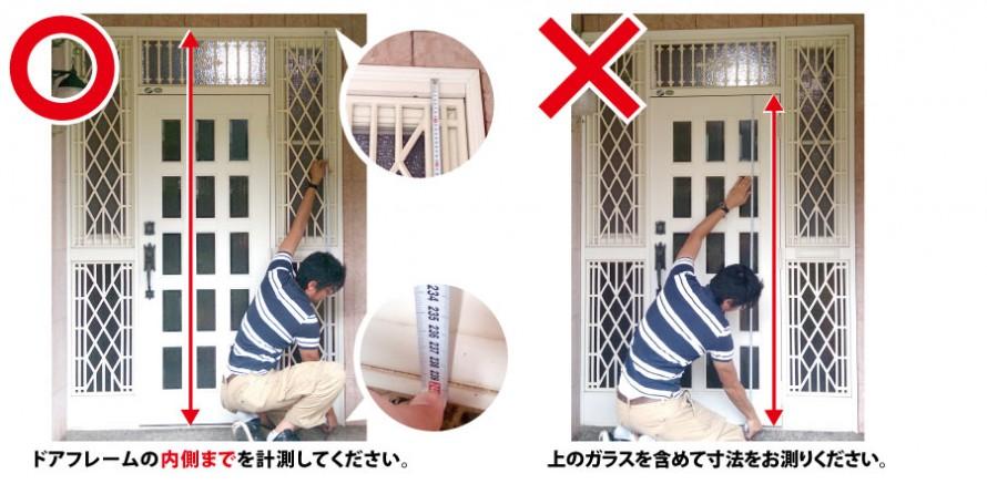ドアの測り方